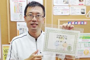 交通事故専門士の資格を取得
