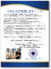 トロイカ整骨院・和泉中央院の推薦状