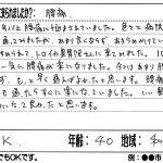 和泉市 腰痛 40歳 Kさん
