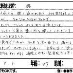 和泉市 腰痛 47歳 Y.Fさん