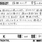 和泉市 頸椎ヘルニア・骨盤ゆがみ 44歳 Kさん