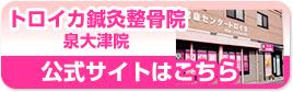トロイカ鍼灸整骨院泉大津院公式サイト