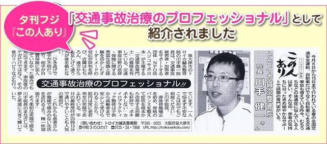 夕刊フジに「交通事故治療のプロフフェッショナル」として紹介されました。川手院長