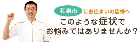 和泉市にお住まいの皆様へ。このような症状でお悩みではありませんか?