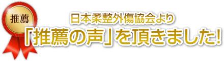 日本柔整外傷協会より「推薦者の声」をいただきました!