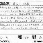 和泉市 肩こり・頭痛 30歳 O.Kさん