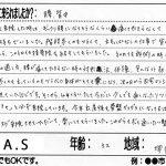 堺市 腰痛 32歳 A.Sさん