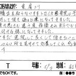 和泉市 首・肩こり 59歳 Tさん