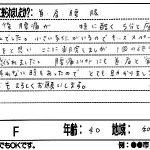 和泉市 産後の腰痛 40歳 Fさん