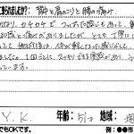 堺市 背中と肩こり・腰痛 51歳 Y.Kさん